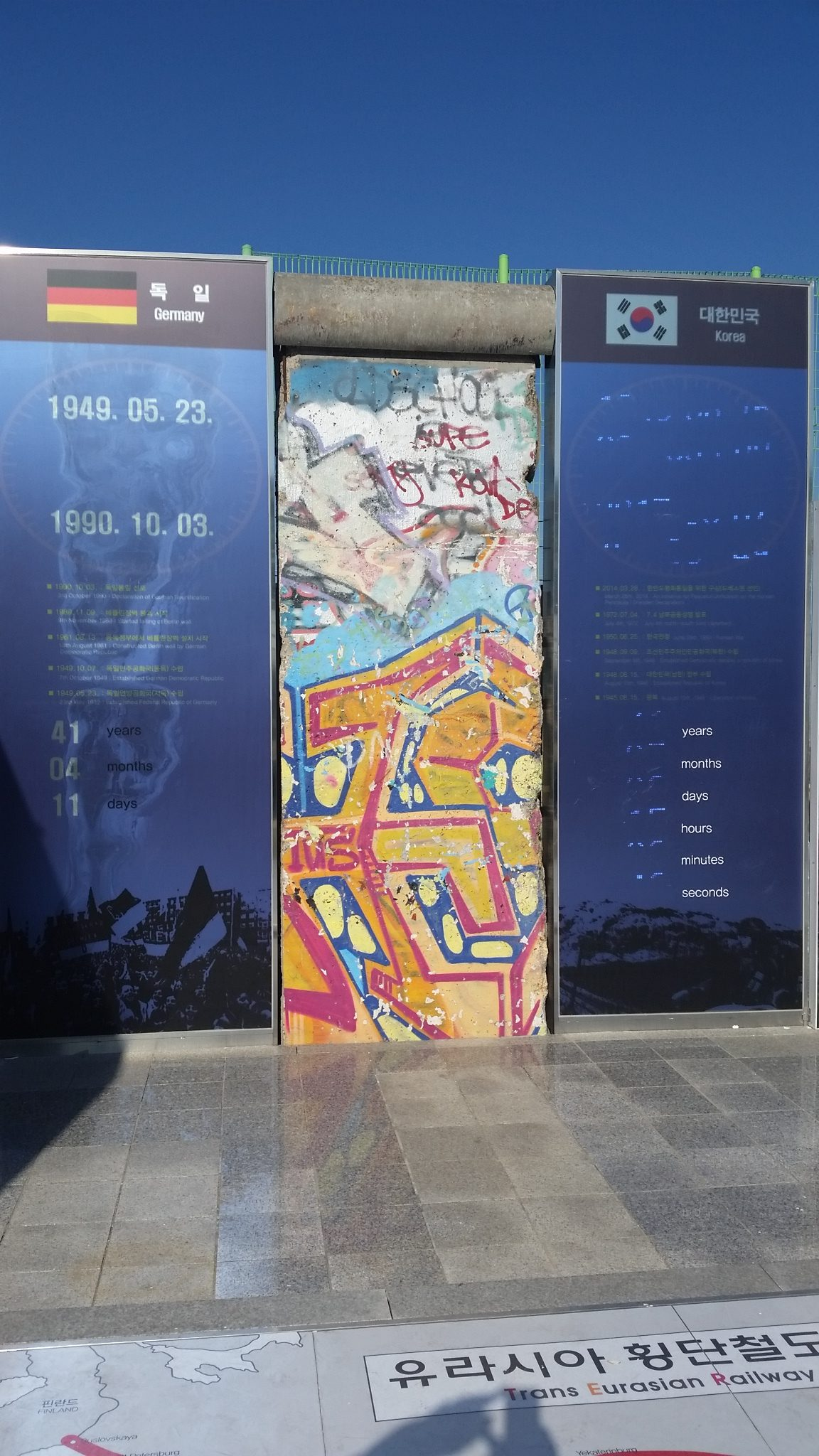 Chunk of the Berlin Wall, donated to Dorasan station